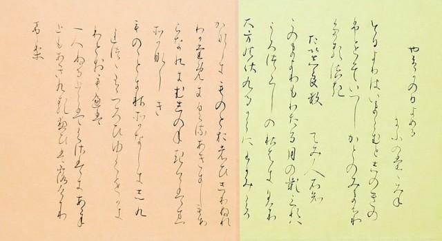 臨関戸本古今集