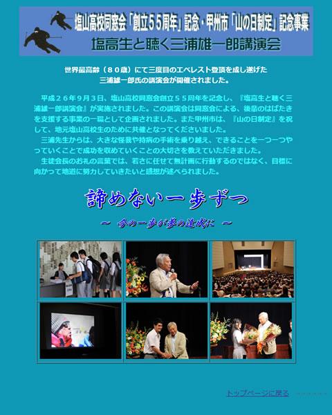三浦雄一郎氏の講演会