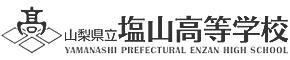 塩山高等学校
