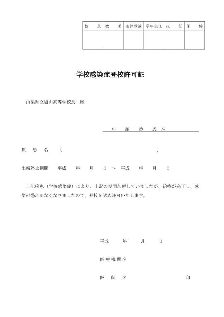 kansen-toukou-kyokaのサムネイル