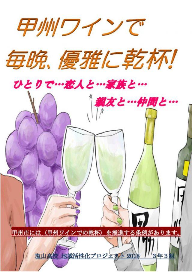 3-3 ワインポスターのサムネイル