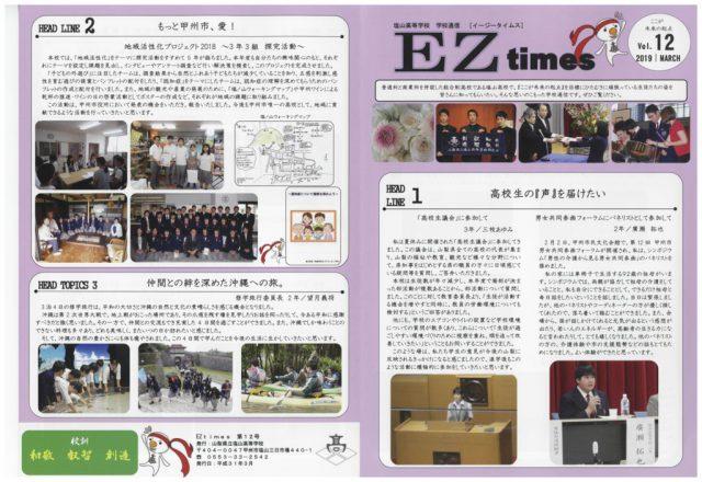 EZtime12fのサムネイル