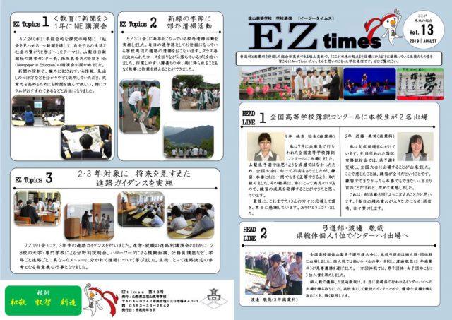 EZタイムス 第13号1.4のサムネイル