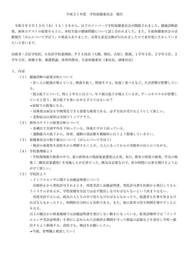 平成31年度学校保健委員会報告のサムネイル